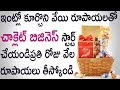 How to Make Money Homemade Chocolate Business - Start With Just 1000/- ll Business idea In Telugu
