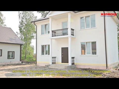 Купить коттедж, дом в Новосибирском районе, Каменка, снт Скандинавия. Агентство недвижимости Жилфонд