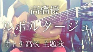 三浦春馬主演のドラマ「オトナ高校」の主題歌である、高橋優の「ルポル...