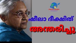 Sheela deekshith  | malayalam news |national news