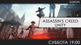 Assassin's Creed: Unity - Хрустящие французские баги