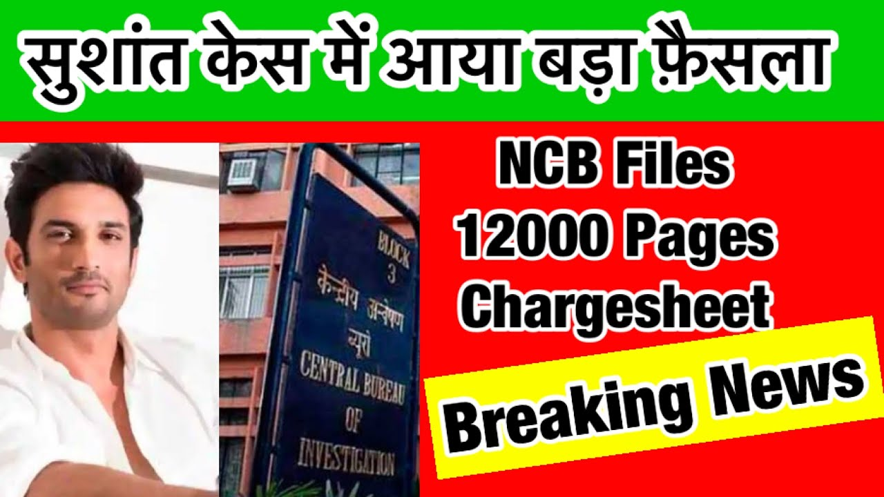 Download Big Breaking in Sushant's case || NCB Files Charge sheet || SSR Case update