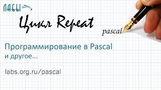 паскаль видео урок 4: цикл repeat. By Mayer S.F.