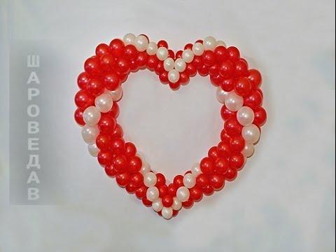 Сердце из круглых шаров.