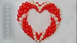 Сердце из круглых шаров.День св.Валентина. Свадьба Heart from balloons.❤️