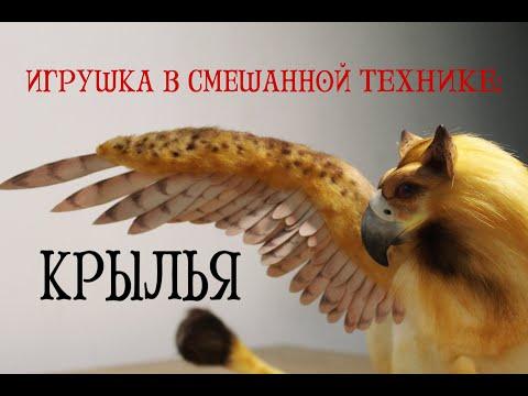 Игрушка в смешанной технике: Крылья (Фоамиран)