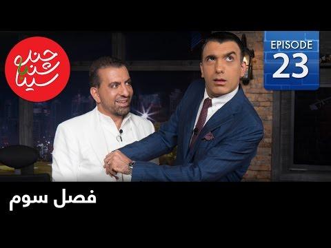 ChandShanbeh S3 – EP23 - FARSI1 / چندشنبه باسینا – فصل سوم – قسمت بیست و سوم