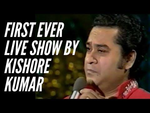 First Ever Live Show By Kishore Kumar 1972|Khilte Hai Gul Yaha|chingari Koi Bhadke|