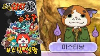 요괴워치2 원조 실황 공략 #27 성가시괴를 무찌를 방법 마스터냥의 시련 [부스팅TV] (요괴워치 2 원조 본가 3DS / Yo-kai Watch 2)