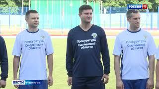 В Смоленске состоялся чемпионат по мини футболу в честь 300 летия прокуратуры