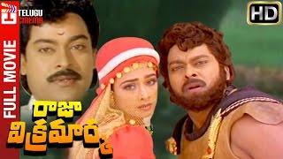 Raja Vikramarka Telugu Full Movie HD   Chiranjeevi   Amala   Radhika   Brahmanandam   Telugu Cinema