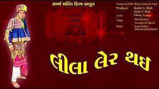Leela Ler Thai || Gujarati Garba 2017 || Navratri Garba Song || HD Audio