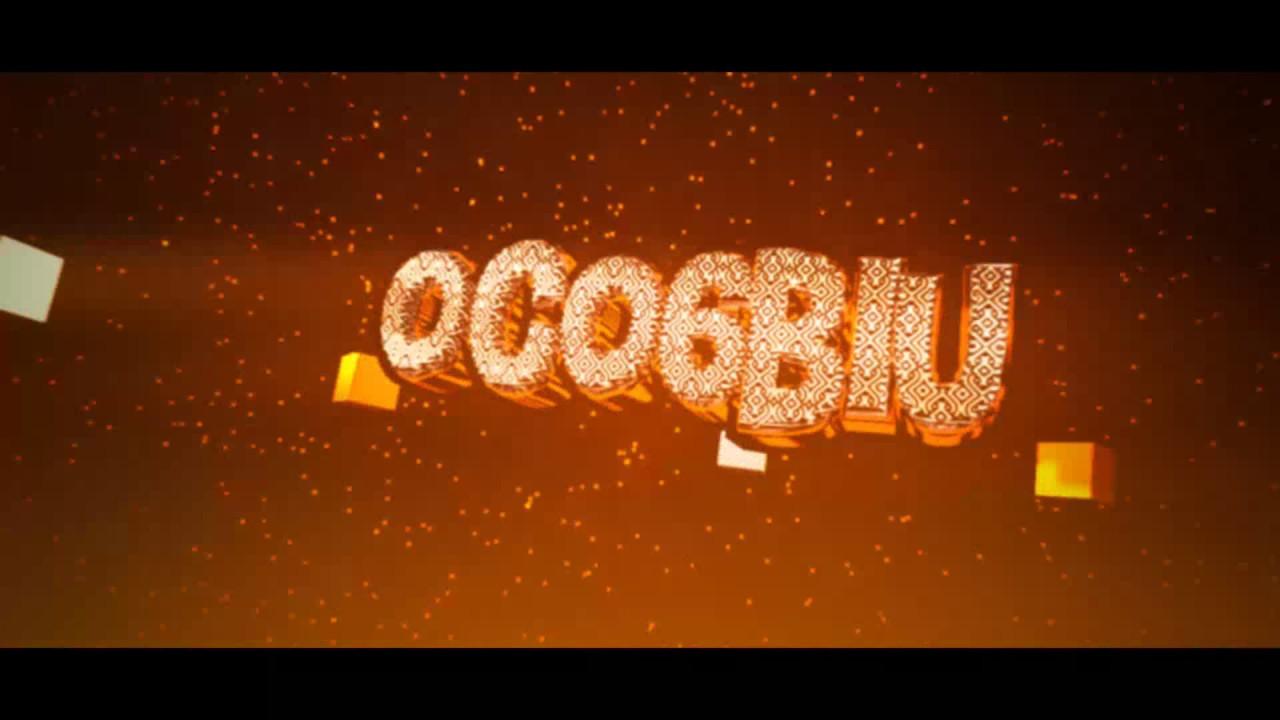 Интро для канала (Oco6bIu)