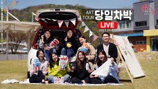 ART 캠핑, 당일차박-실시간 라이브