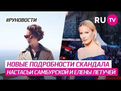 Новые подробности скандала Настасьи Самбурской и Елены Летучей