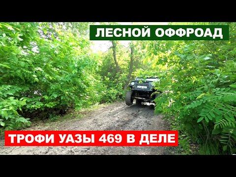 469 УАЗы уничтожают грязь