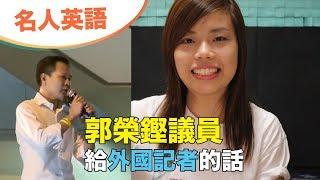 【中字】【名人英語】傘運:郭榮鏗議員給外國記者的話
