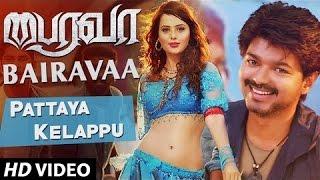 Pattaya Kelappu Full Video Song | Bairavaa Video Songs | Vijay, Keerthy Suresh | Santhosh Narayanan