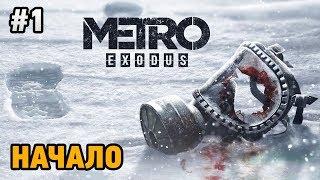 Metro Exodus #1 НАЧАЛО