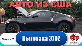 Порт Одесса часть 2|Почему Евротерминал- плохо|Как мы привезли Nissan 370z и его предка Datsun 240z.