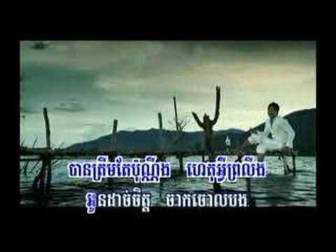 Khmer Song-Srok Tirk Pneak Min Mean Kmean Panharaha Te!
