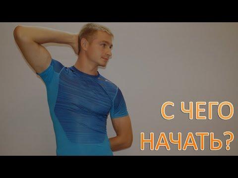 ФИТНЕС ИГРА ДЕНЬ 1