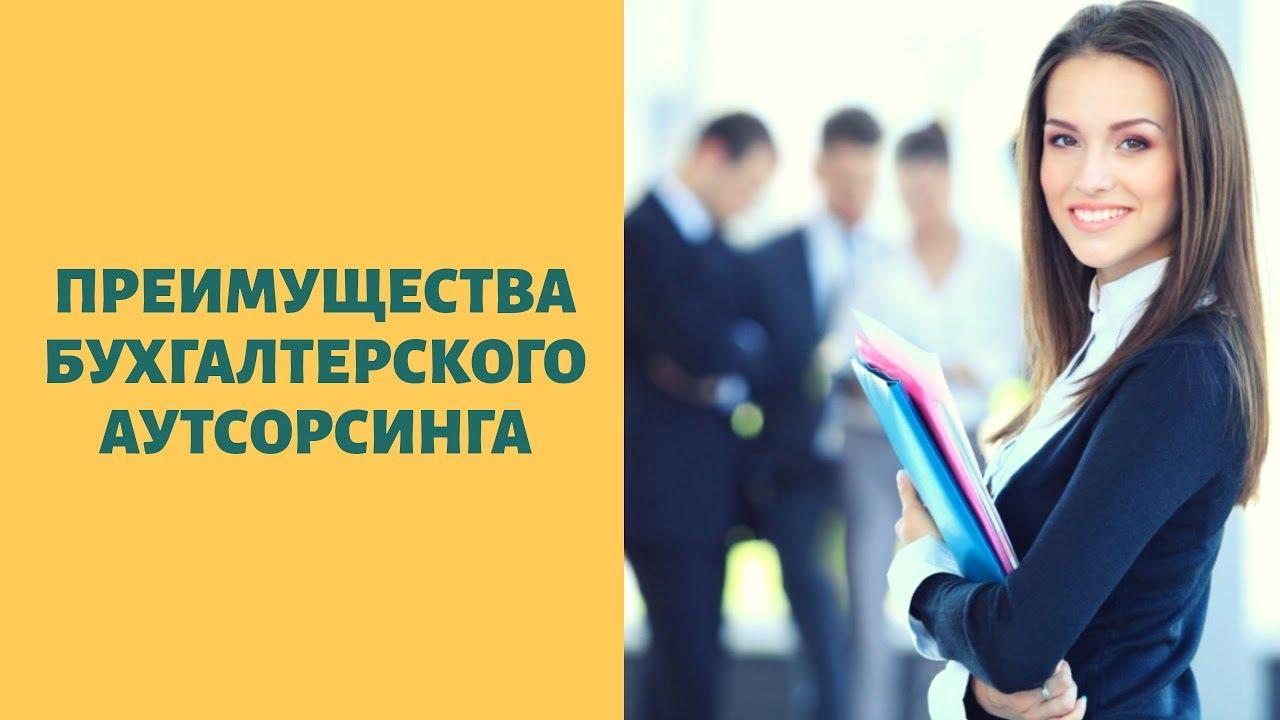 Бухгалтерия аутсорсинг москва срок сдачи декларации по ндфл 6 за 2019 году