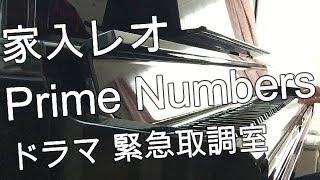 家入レオ 【Prime Numbers】 ドラマ 『緊急取調室』 主題歌 ピアノ 耳コピ 弾いてみた プライムナンバーズ