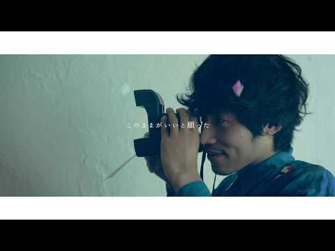 "Youmentbay ""息をとめて"" (Official Music Video)"