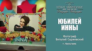 Фотограф Виталий Саржевский.День рождение Инны.Фотосъёмка в Николаеве.