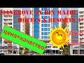 Отзыв об отеле Mangrove by Bin Majid Hotels Resorts 4* г. Рас Аль Хайм  (ОАЭ) Обзор отеля