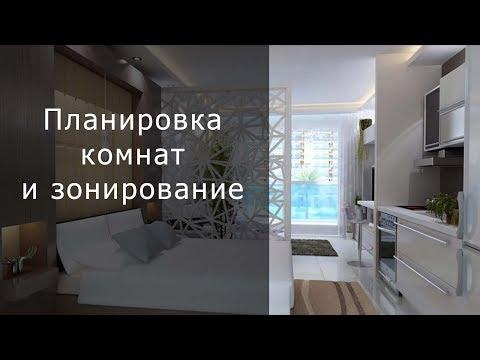 Планировка комнат и зонирование