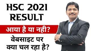 HSC Result 2021 Website Update | Maharashtra Board| Dinesh Sir