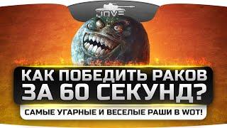 Как Победить Раков За 60 Секунд? Самые угарные раши в World Of Tanks!