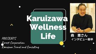 【Karuizawa Wellness Life】軽井沢ライフスタイル・インタビュー / 森恵さん(前半)