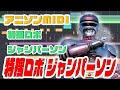[MIDI] 特捜ロボ ジャンパーソンOP SC88pro の動画、YouTube動画。