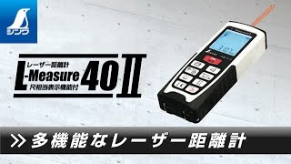 78174/レーザー距離計  L-Measure40  Ⅱ  尺相当表示機能付