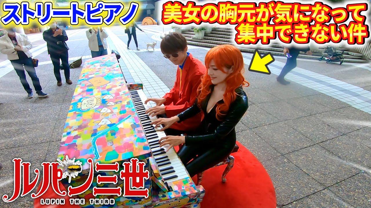 【ストリートピアノ】「ルパン三世のテーマ」を連弾したのだが、不二子ちゃんの胸元が気になって演奏に集中できない件【よみぃ】