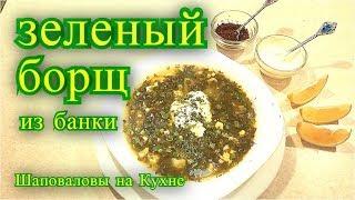Зеленый борщ из банки // Вкусно и Просто //рецепт.