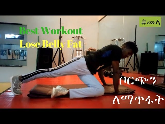 ETHIOPIA - Core Strength Exercises for a Flat Stomach