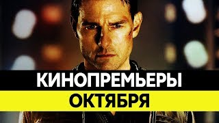 НОВИНКИ КИНО 2017, Октябрь. Самые ожидаемые фильмы 2017. Кинопремьеры!