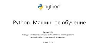 Лекция 6. Python и Машинное обучение