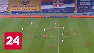 Сербия – Россия – 5:0. Команду Черчесова прибили в Белграде - Россия 24