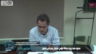 مصر العربية | محمود سعد يوجه رسالة لمؤمن سليمان ومرتضى منصور