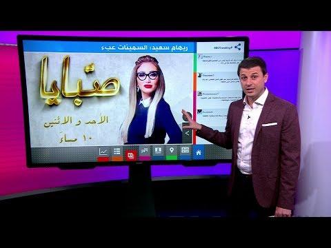 المذيعة ريهام سعيد تثير غضبا بوصفها مرضى السمنة -بالأموات-  - نشر قبل 3 ساعة