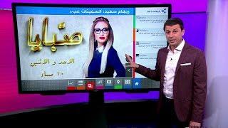 المذيعة ريهام سعيد تثير غضبا بوصفها مرضى السمنة