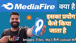 How to upload & download files on Mediafire What is Mediafire Explain in hindi 2019