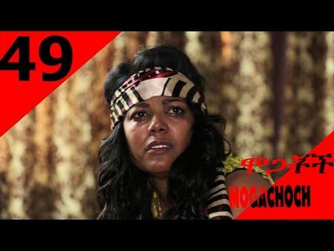 Mogachoch - Episode 49 (Ethiopian Drama)