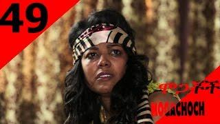 Mogachoch EBS Latest Series Drama - S03E49- Part 49