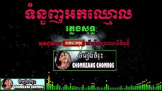 ទំនួញអកឈ្មោល ភ្លេងសុទ្ធ | Tum Nounh Ork Chhmorl Pleng sot